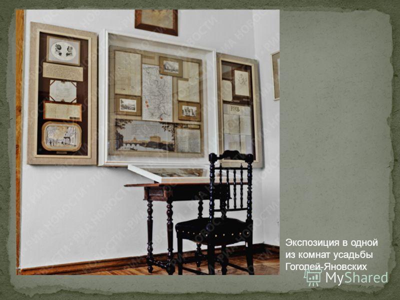 Экспозиция в одной из комнат усадьбы Гоголей-Яновских
