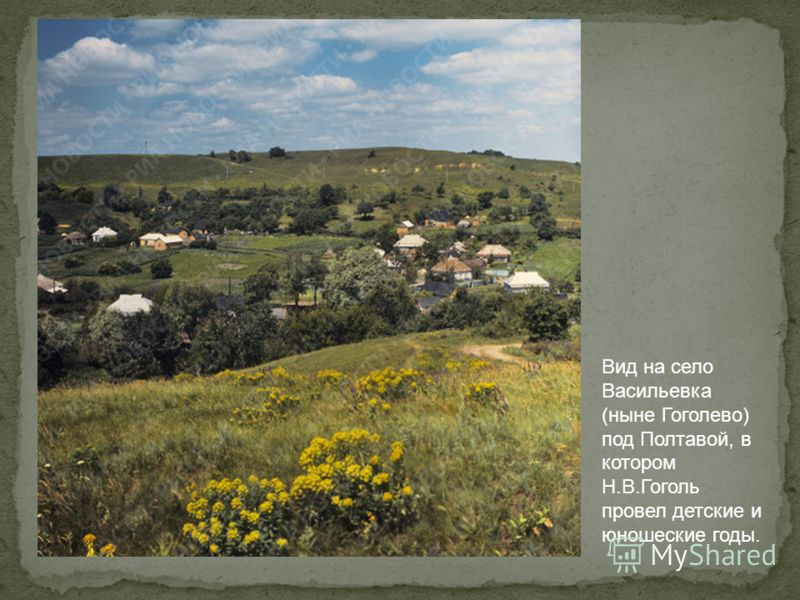 Вид на село Васильевка (ныне Гоголево) под Полтавой, в котором Н.В.Гоголь провел детские и юношеские годы.