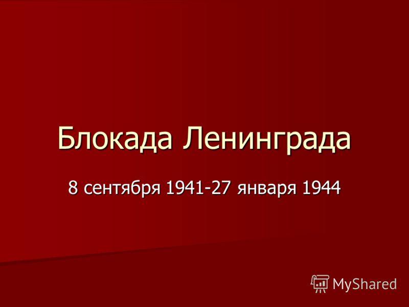 Блокада Ленинграда 8 сентября 1941-27 января 1944