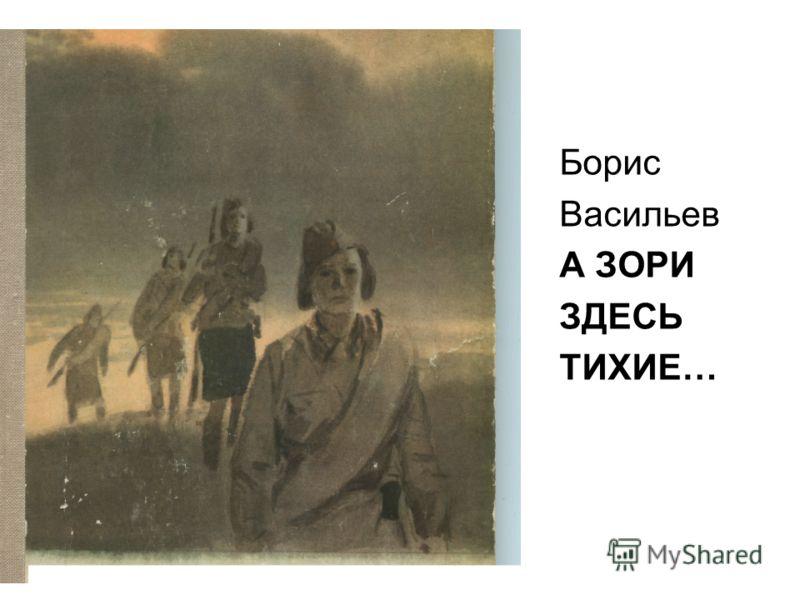 Борис Васильев А ЗОРИ ЗДЕСЬ ТИХИЕ…