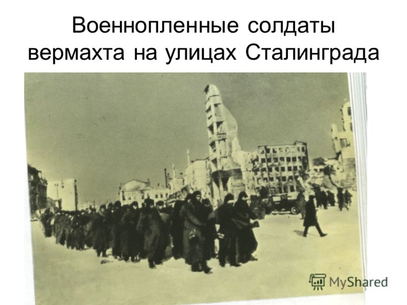 Военнопленные солдаты вермахта на улицах Сталинграда