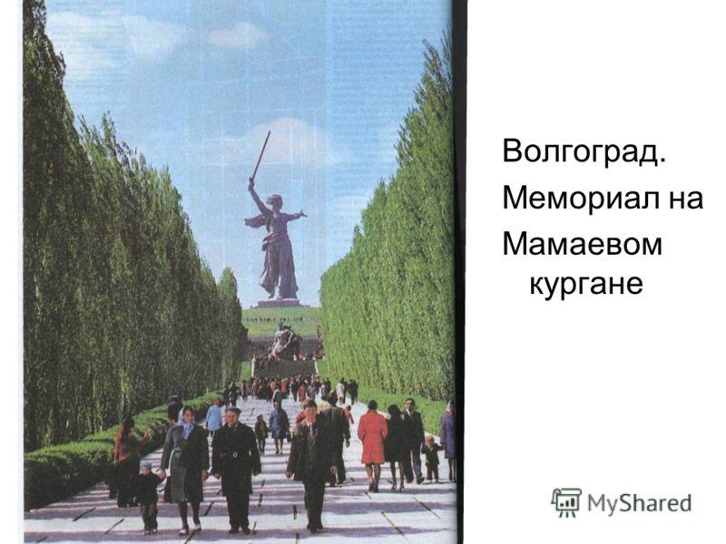 Волгоград. Мемориал на Мамаевом кургане