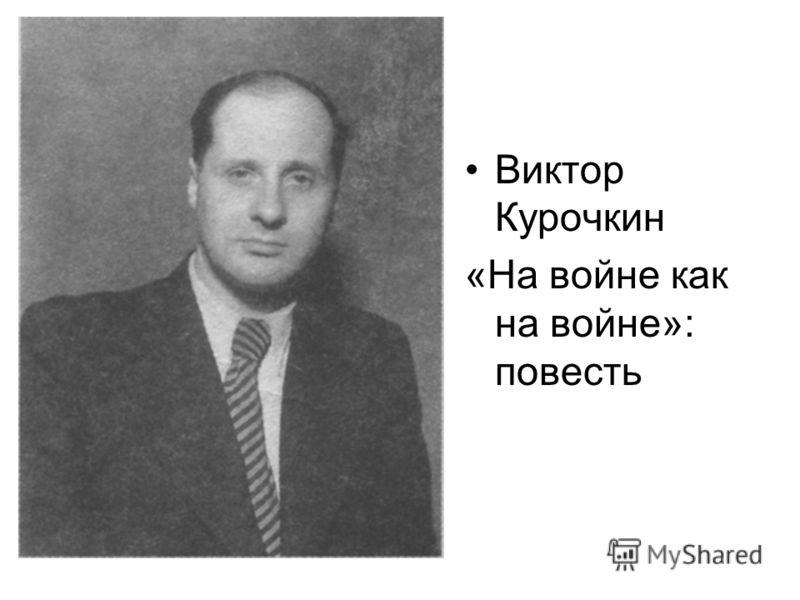 Виктор Курочкин «На войне как на войне»: повесть
