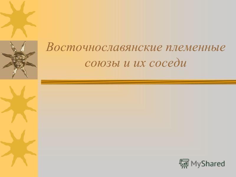 Восточнославянские племенные союзы и их соседи