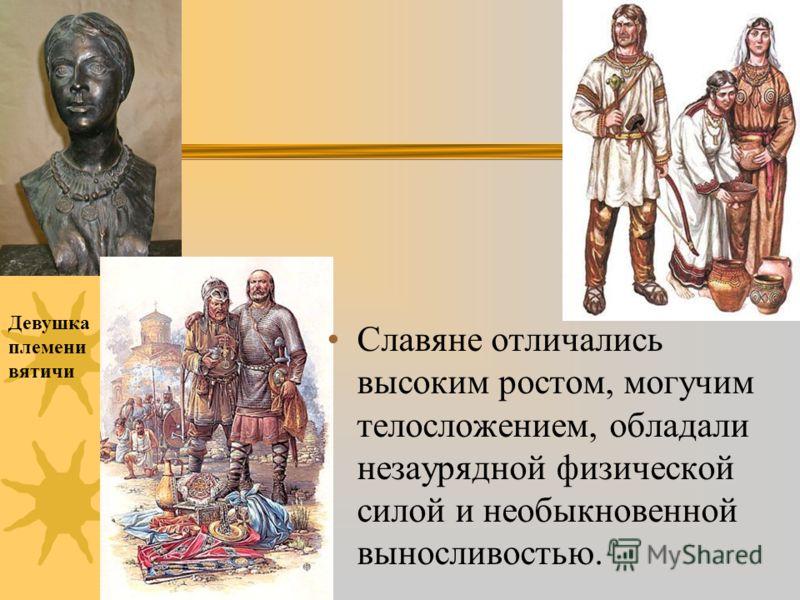 Девушка племени вятичи Славяне отличались высоким ростом, могучим телосложением, обладали незаурядной физической силой и необыкновенной выносливостью.