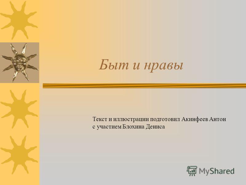 Быт и нравы Текст и иллюстрации подготовил Акинфеев Антон с участием Блохина Дениса