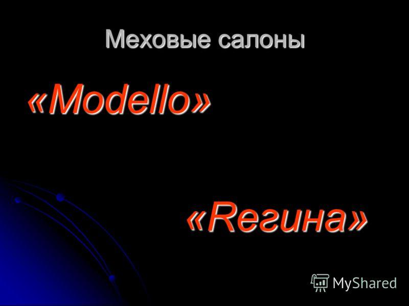 Меховые салоны «Modello» «Reгина» «Reгина»