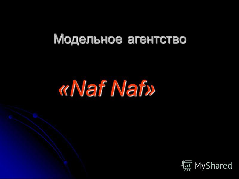 Модельное агентство «Naf Naf» «Naf Naf»