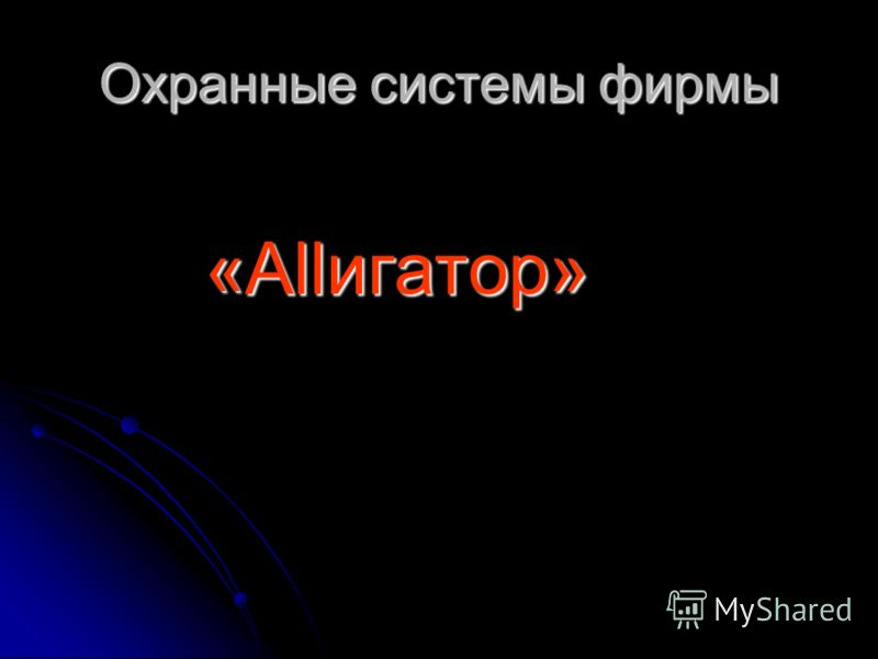 Охранные системы фирмы «Аllигатор» «Аllигатор»