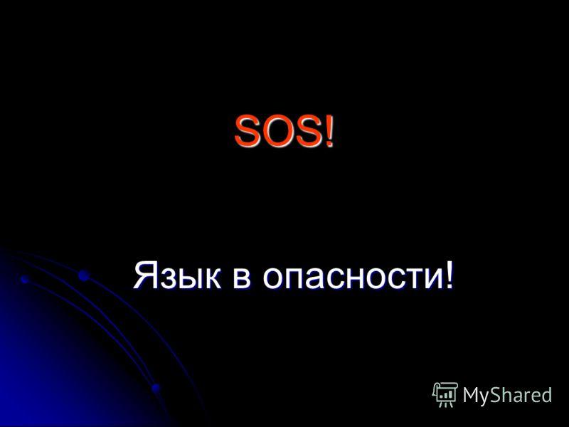 SOS! Язык в опасности! Язык в опасности!