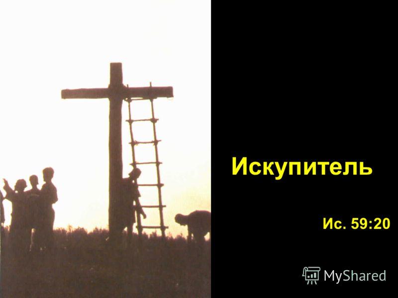 Искупитель Ис. 59:20
