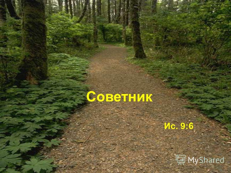 Советник Ис. 9:6