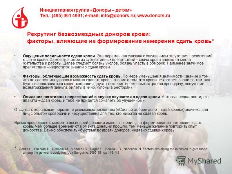Инициативная группа «Доноры – детям» Тел.: (495) 961 4991; e-mail: info@donors.ru; www.donors.ru Рекрутинг безвозмездных доноров крови: факторы, влияющие на формирование намерения сдать кровь* Ощущение посильности сдачи крови. Эта переменная связана