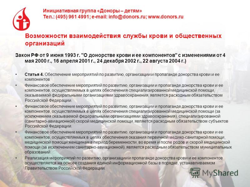 Инициативная группа «Доноры – детям» Тел.: (495) 961 4991; e-mail: info@donors.ru; www.donors.ru Возможности взаимодействия службы крови и общественных организаций Закон РФ от 9 июня 1993 г.