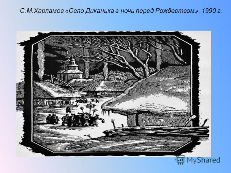 С.М.Харламов «Село Диканька в ночь перед Рождеством». 1990 г.