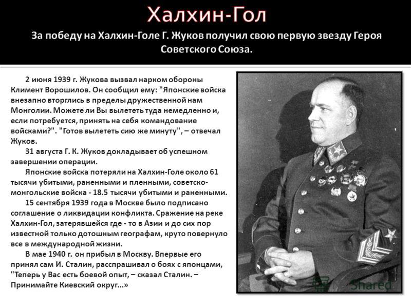 2 июня 1939 г. Жукова вызвал нарком обороны Климент Ворошилов. Он сообщил ему: