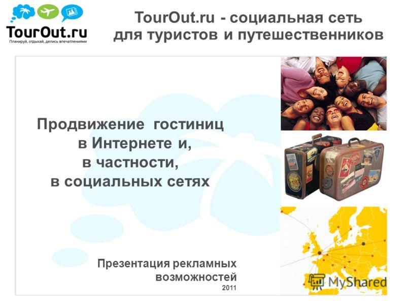 Презентация рекламных возможностей 2011 TourOut.ru - социальная сеть для туристов и путешественников Продвижение гостиниц в Интернете и, в частности, в социальных сетях
