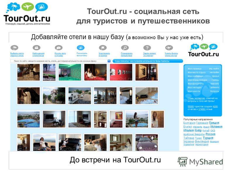 TourOut.ru - социальная сеть для туристов и путешественников До встречи на TourOut.ru Добавляйте отели в нашу базу ( а возможно Вы у нас уже есть )
