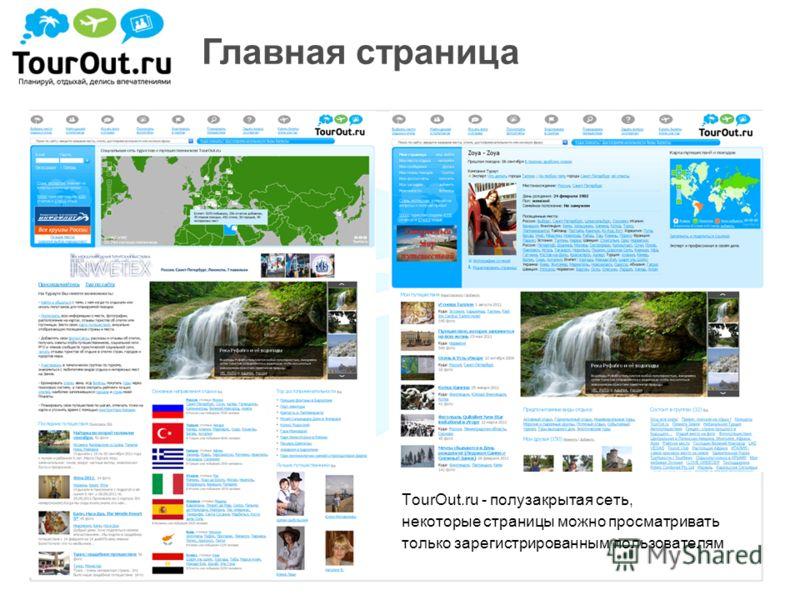 Главная страница TourOut.ru - полузакрытая сеть, некоторые страницы можно просматривать только зарегистрированным пользователям