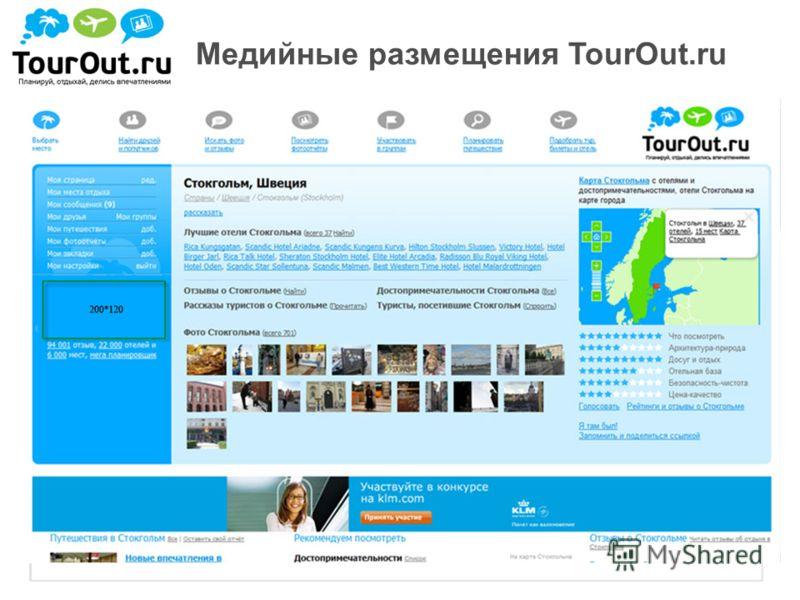 Медийные размещения TourOut.ru