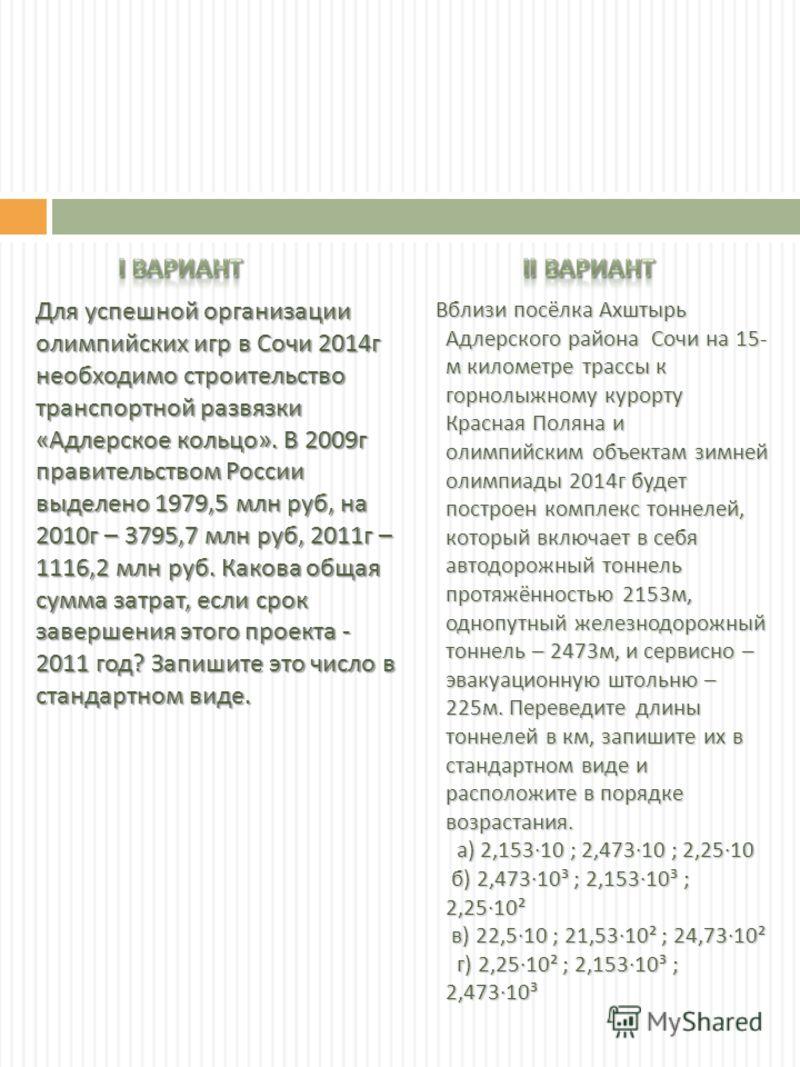 Для успешной организации олимпийских игр в Сочи 2014 г необходимо строительство транспортной развязки « Адлерское кольцо ». В 2009 г правительством России выделено 1979,5 млн руб, на 2010 г – 3795,7 млн руб, 2011 г – 1116,2 млн руб. Какова общая сумм