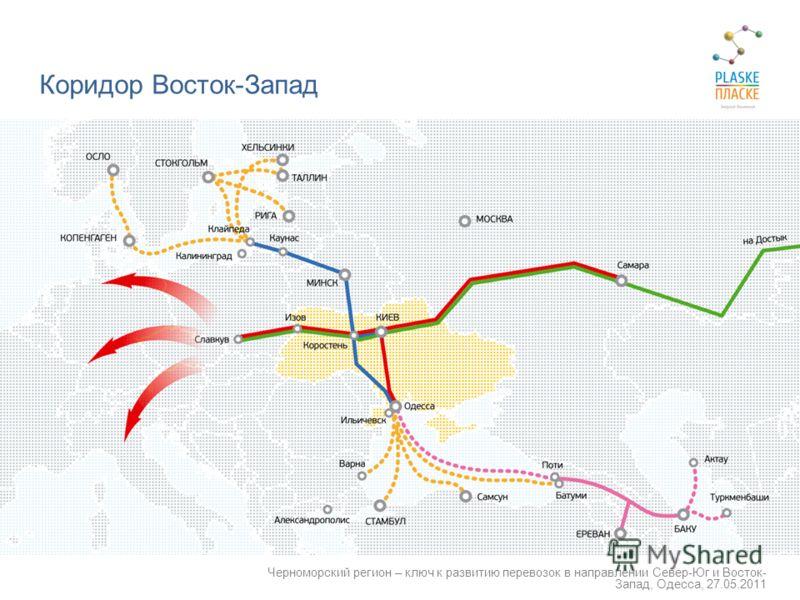 Коридор Восток-Запад Черноморский регион – ключ к развитию перевозок в направлении Север-Юг и Восток- Запад, Одесса, 27.05.2011