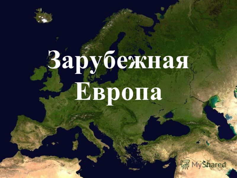 Презентация По Зарубежной Европе