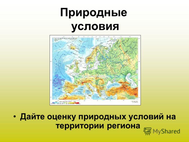 Природные условия Дайте оценку природных условий на территории региона