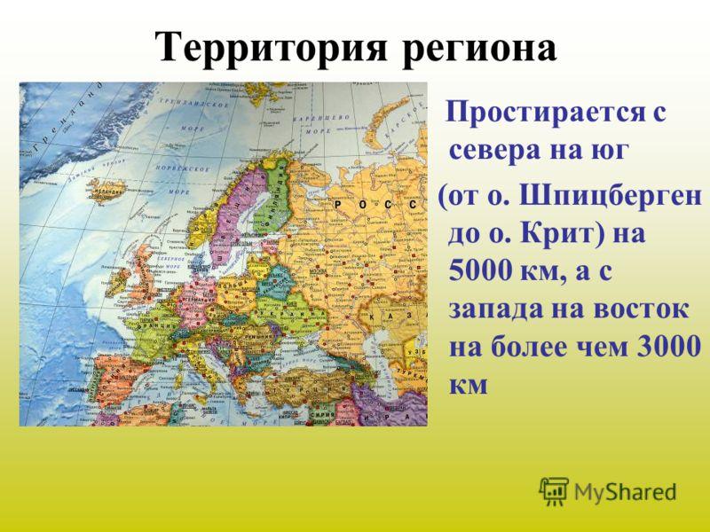 Территория региона Простирается с севера на юг (от о. Шпицберген до о. Крит) на 5000 км, а с запада на восток на более чем 3000 км