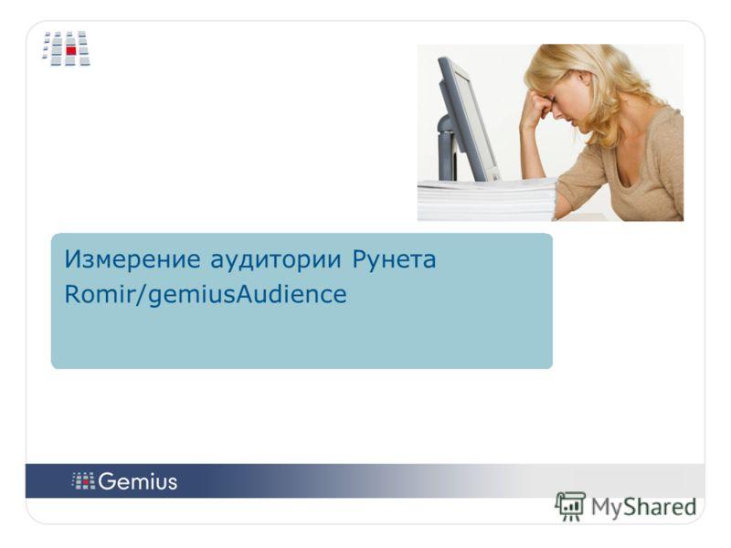 44 Измерение аудитории Рунета Romir/gemiusAudience