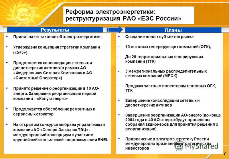 7 Реформа электроэнергетики: реструктуризация РАО «ЕЭС России» Принят пакет законов об электроэнергетике; Утверждена концепция стратегии Компании («5+5»); Продолжается консолидация сетевых и диспетчерских активов (в рамках АО «Федеральная Сетевая Ком