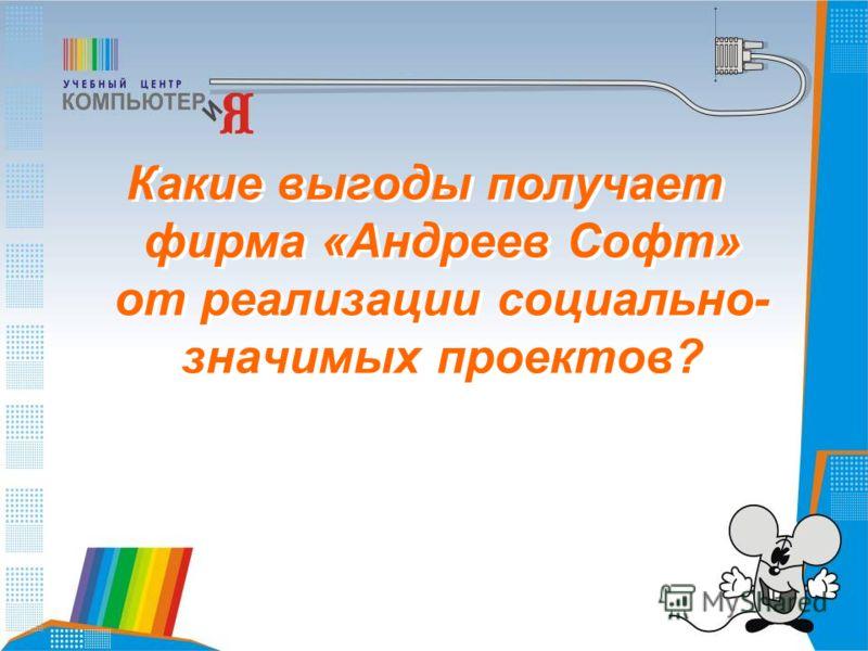 Какие выгоды получает фирма «Андреев Софт» от реализации социально- значимых проектов?