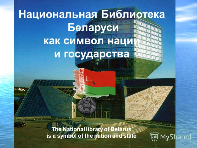 Национальная Библиотека Беларуси как символ нации и государства The National library of Belarus is a symbol of the nation and state