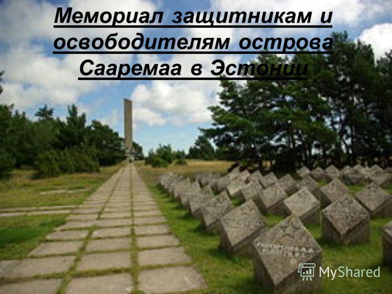 Мемориал защитникам и освободителям острова Сааремаа в Эстонии