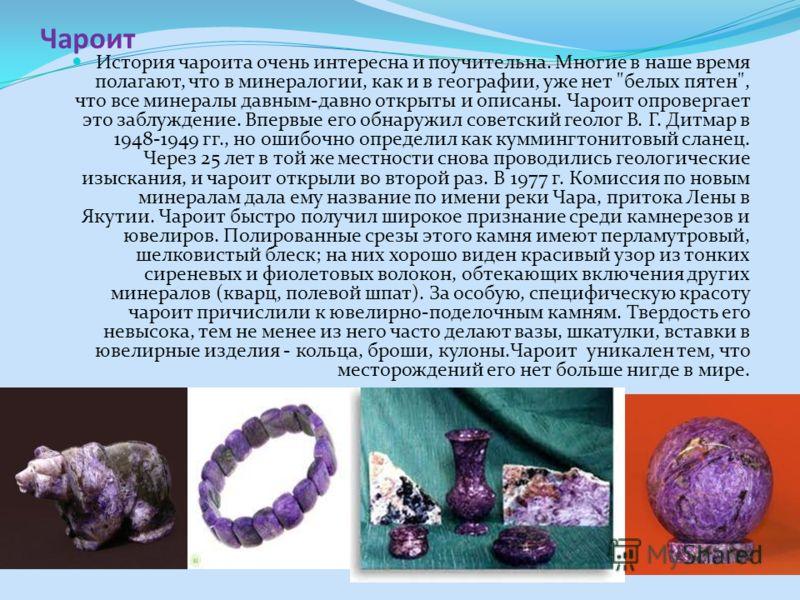 Чароит История чароита очень интересна и поучительна. Многие в наше время полагают, что в минералогии, как и в географии, уже нет