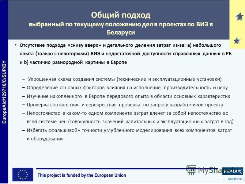 Общий подход выбранный по текущему положению дел в проектах по ВИЭ в Беларуси Отсутствие подхода «снизу вверх» и детального деления затрат из-за: а) небольшого опыта (только с некоторыми) ВИЭ и недостаточной доступности справочных данных в РБ и b) ча