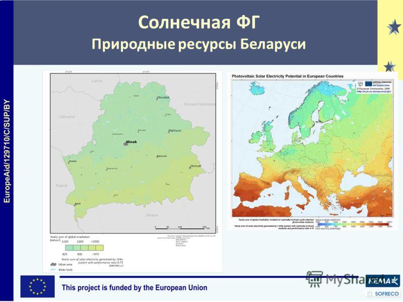 Солнечная ФГ Природные ресурсы Беларуси