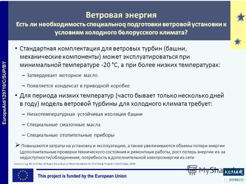 Ветровая энергия Есть ли необходимость специальноq подготовки ветровой установки к условиям холодного белорусского климата? Стандартная комплектация для ветровых турбин (башни, механические компоненты) может эксплуатироваться при минимальной температ