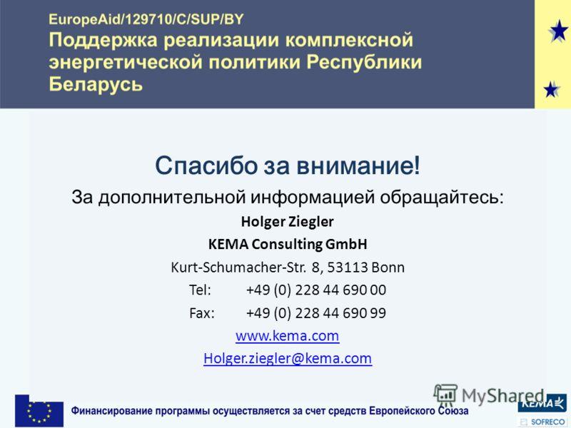 Спасибо за внимание! За дополнительной информацией обращайтесь: Holger Ziegler KEMA Consulting GmbH Kurt-Schumacher-Str. 8, 53113 Bonn Tel:+49 (0) 228 44 690 00 Fax:+49 (0) 228 44 690 99 www.kema.com Holger.ziegler@kema.com
