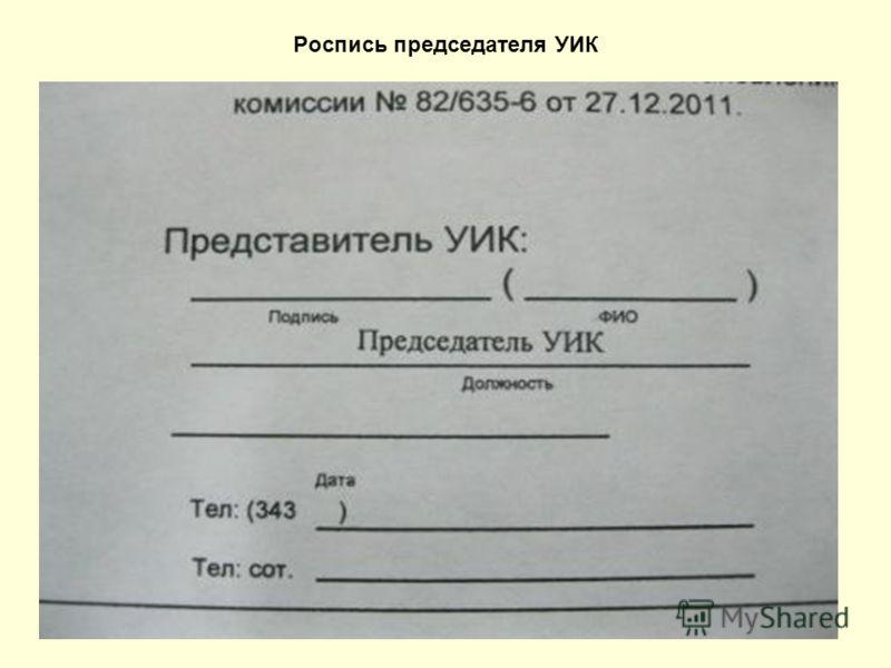 Роспись председателя УИК