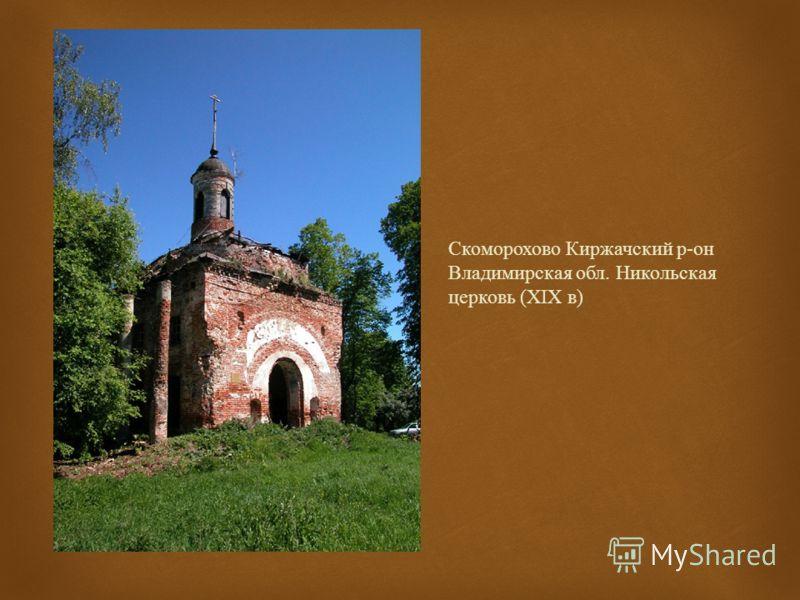 Скоморохово Киржачский р - он Владимирская обл. Никольская церковь (XIX в )