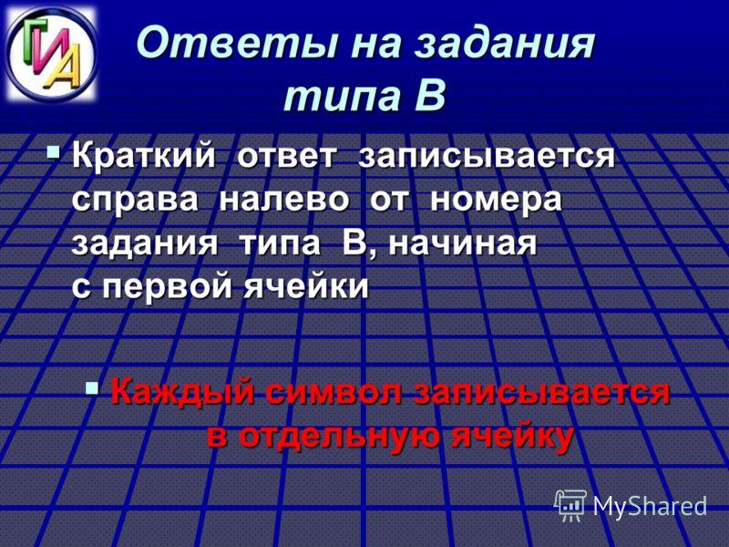 Ответы на задания типа В Краткий ответ записывается справа налево от номера задания типа В, начиная с первой ячейки Краткий ответ записывается справа налево от номера задания типа В, начиная с первой ячейки Каждый символ записывается в отдельную ячей