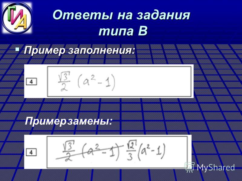 Ответы на задания типа В Пример заполнения: Пример заполнения: Пример замены: