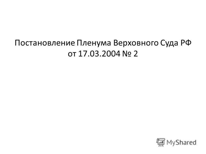 Постановление Пленума Верховного Суда РФ от 17.03.2004 2