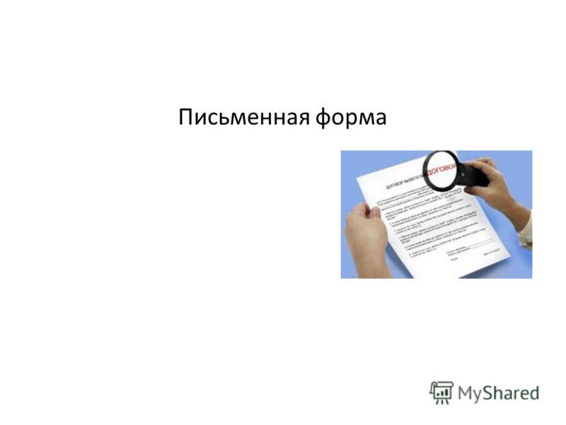 Письменная форма
