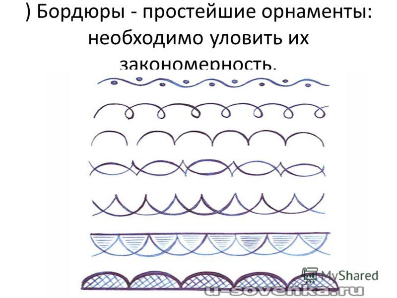 ) Бордюры - простейшие орнаменты: необходимо уловить их закономерность.