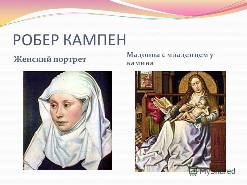 РОБЕР КАМПЕН Женский портрет Мадонна с младенцем у камина