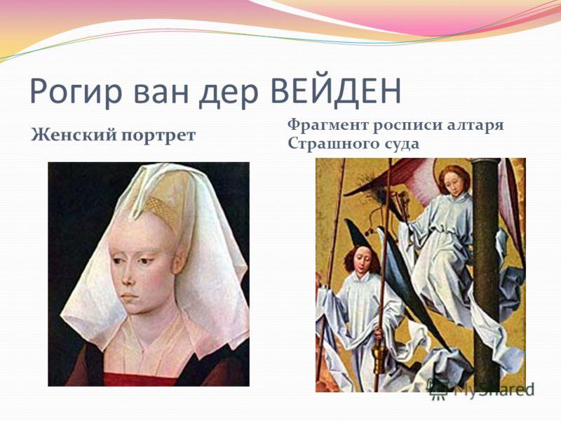 Рогир ван дер ВЕЙДЕН Женский портрет Фрагмент росписи алтаря Страшного суда