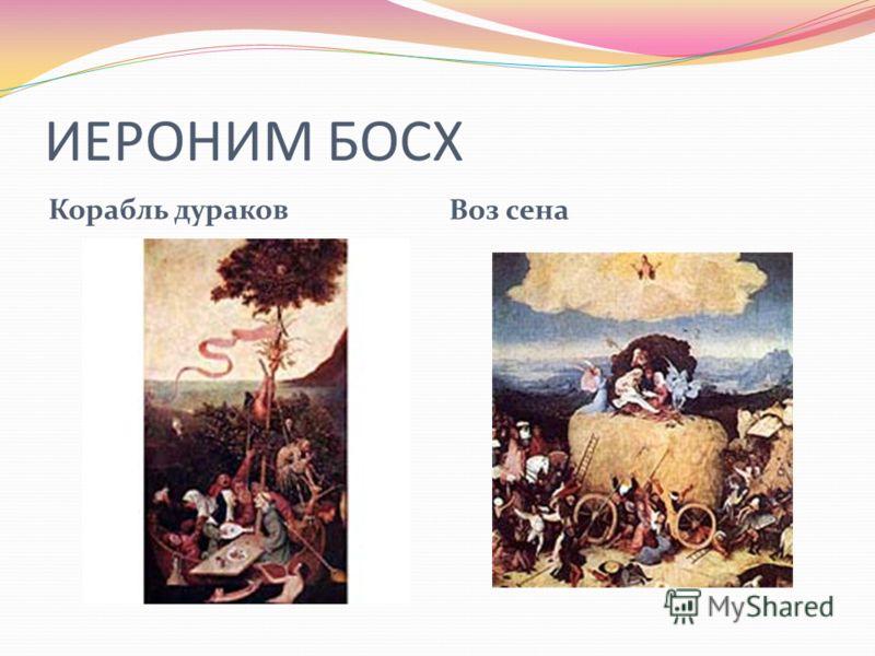 ИЕРОНИМ БОСХ Корабль дураков Воз сена