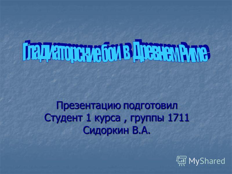 Презентацию подготовил Студент 1 курса, группы 1711 Сидоркин В.А.